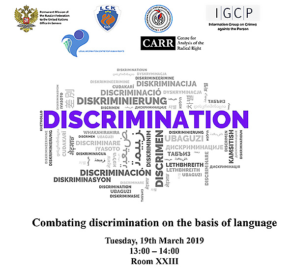 Side event Discrimination